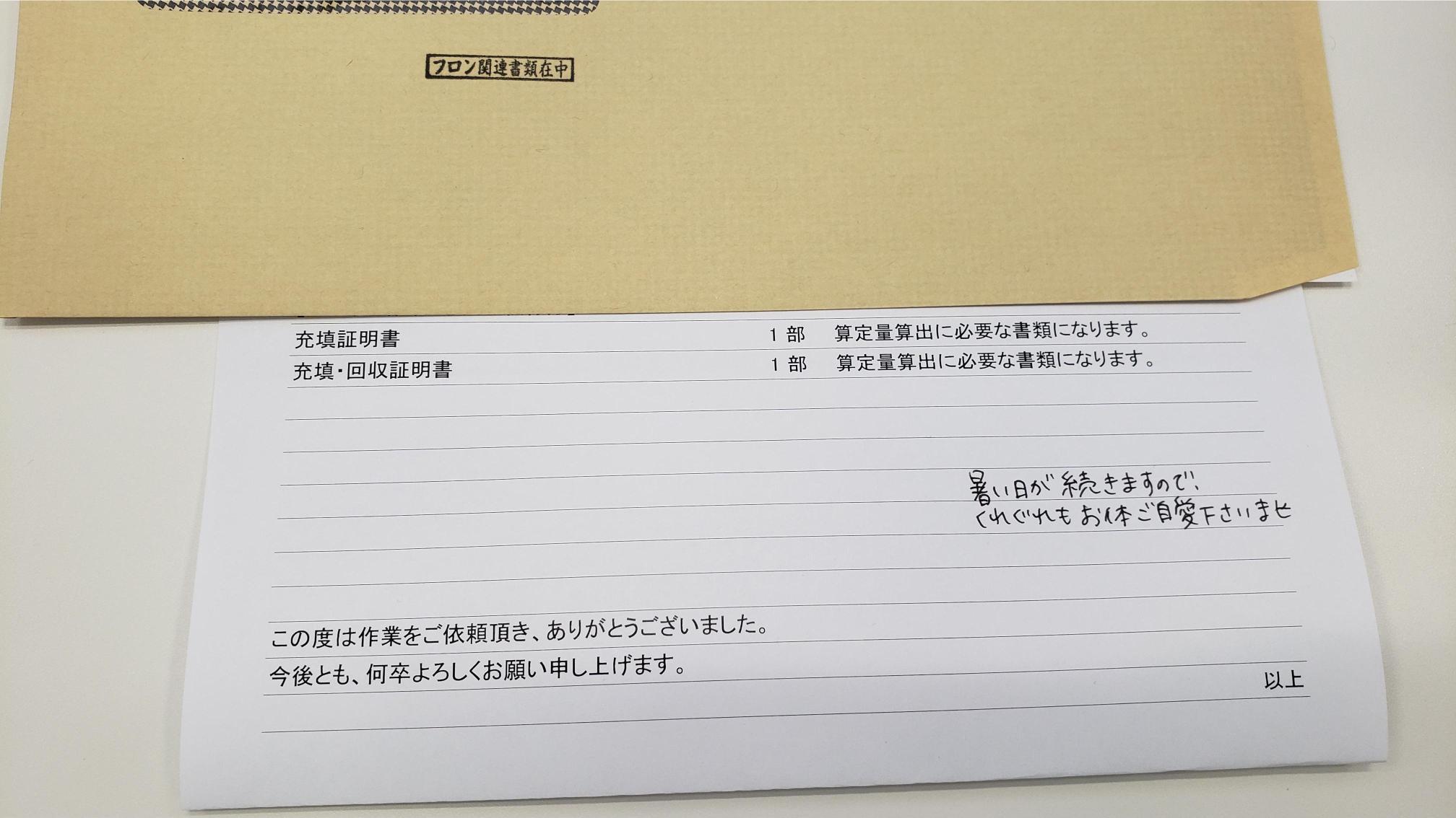 株式会社 エコ・プラン