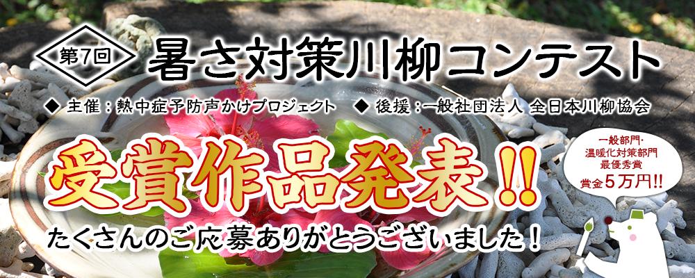 暑さ対策川柳コンテスト